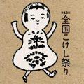 2017/9/1(金)~9/3(日):「第63回全国こけし祭り」が開催。【終了しました】