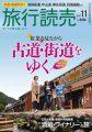 月刊誌「旅行読売」11月号で鳴子温泉が紹介されました。