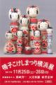 鳴子こけし祭り横浜展