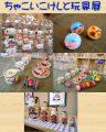 日本こけし館「ちゃっこいこけしと玩具展」