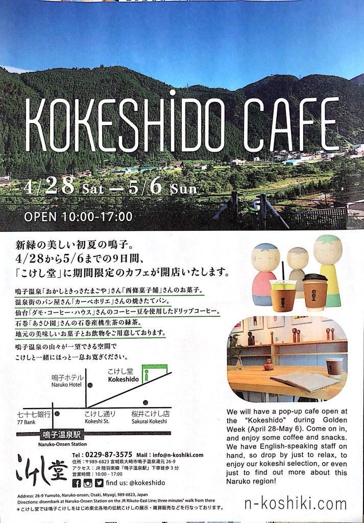 KOKESHIDO CAFE
