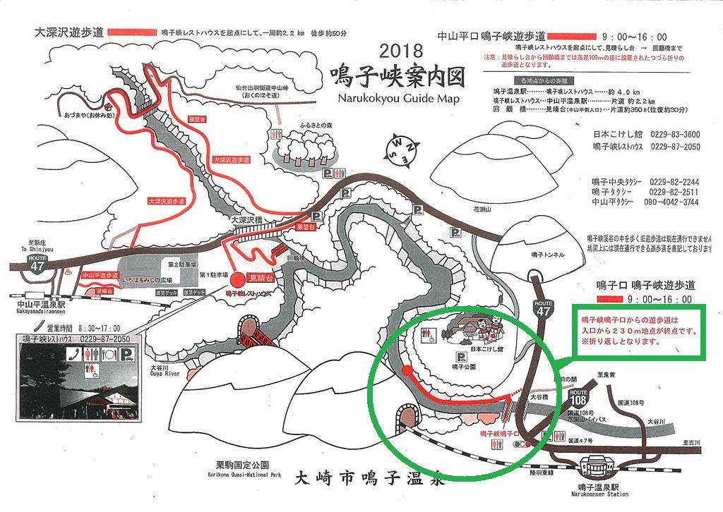 2018鳴子峡案内図